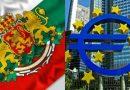 България е официално приета в чакалнята на еврозоната!